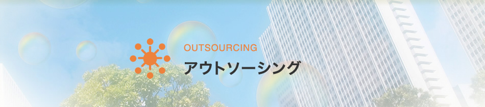 【アウトソージング】 | 小田原市 厚木市 業務請負 アウトソーシング 人材派遣 機械設計・製造