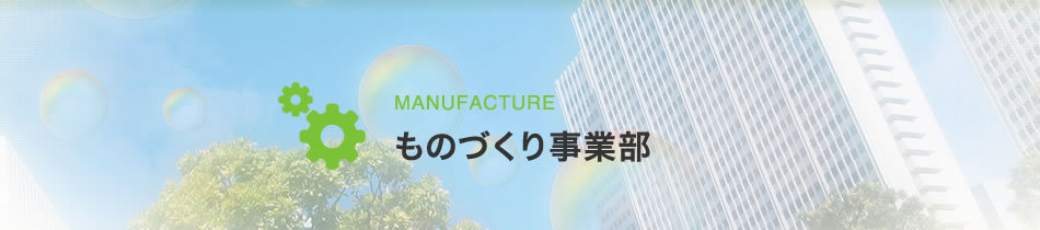 【ものづくり事業部】 | 小田原市 厚木市 業務請負 アウトソーシング 人材派遣 機械設計・製造