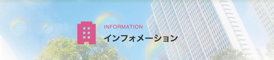 【インフォメーション】 | 小田原市 厚木市 業務請負 アウトソーシング 人材派遣 機械設計・製造